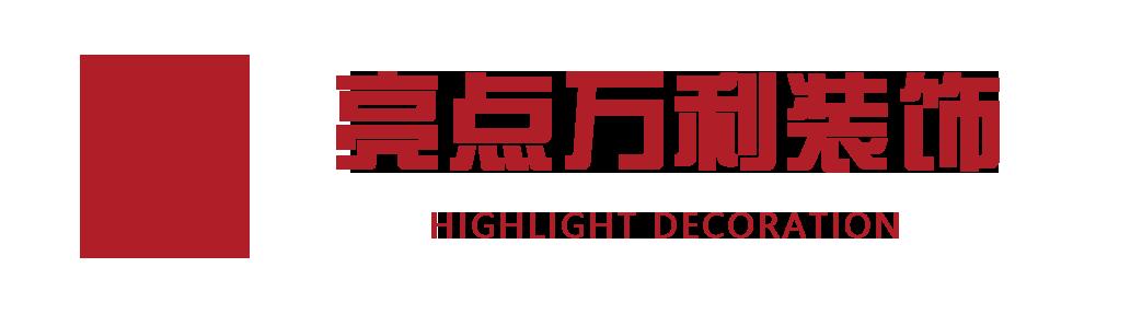 北京商业商铺设计装修,商铺店面装修设计,商业办公装修公司